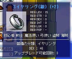DEX6Ug3イヤ