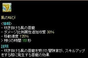 s-風恩龍2