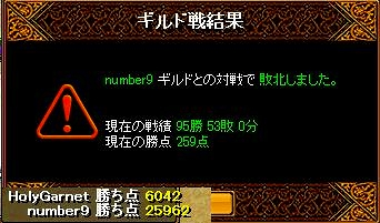 s-なんばー9