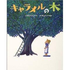 キャラメルの木