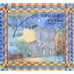 とおい とおい アフリカの