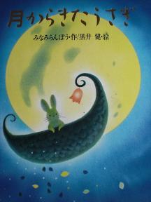 月からきたうさぎ