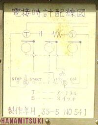 電接時計配線図