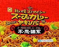 札幌スープカレー味ヤキソバ