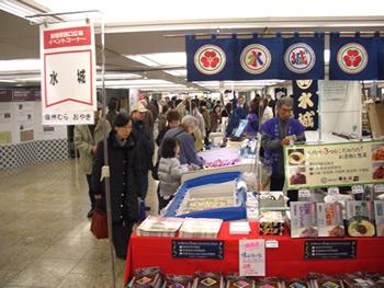 信州松本の物産と観光展