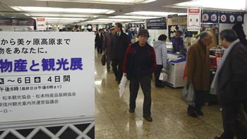 信州松本の物産と観光展2