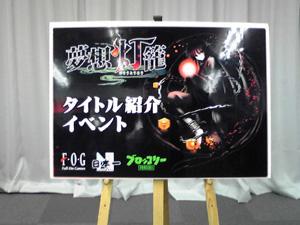 『夢想灯籠』紹介イベント