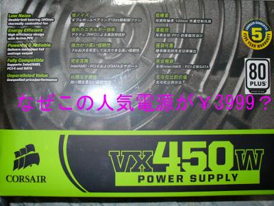 CMPSU-450VX