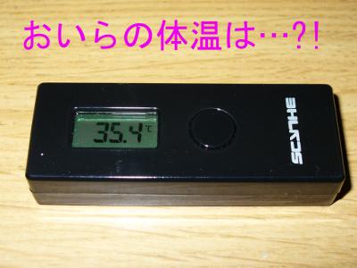 おいらの体温は?!