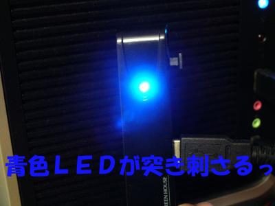 青色LEDが!