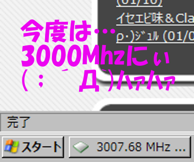 3000MHZ.png