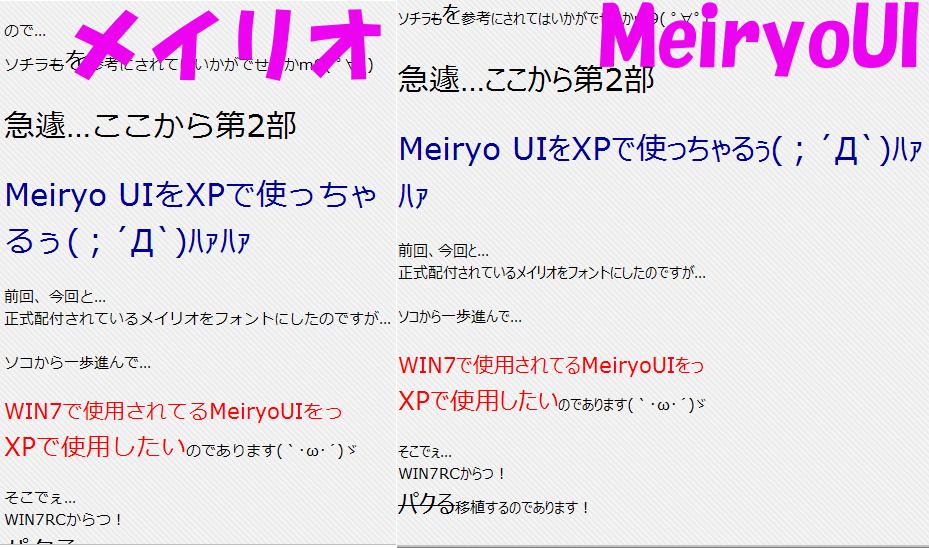 MEIRYO@FIFEFOX.png