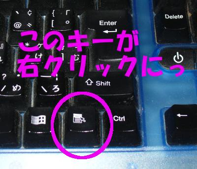 このキーが右クリックに