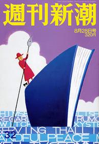 週刊新潮20080828