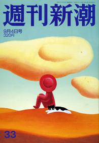 週刊新潮080904