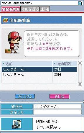 Maple0623.jpg