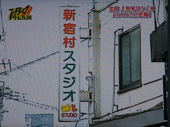 ドリームプレス社:AQUA5がお稽古していた新宿村スタジオ
