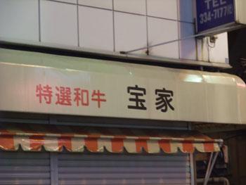 特選和牛 宝塚・・・宝家?!??!