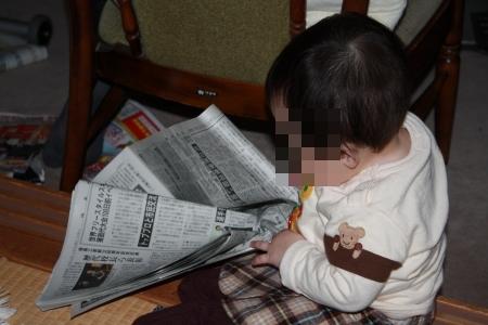 新聞を読む0歳児♪