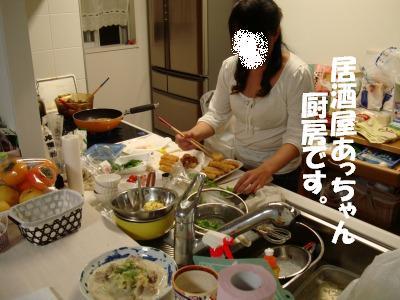 2008,10あっちゃんち (23)