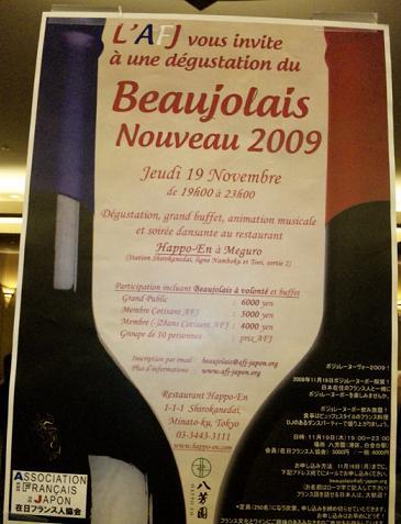 Beaujolais 2009 poster