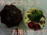 070514_choco.jpg