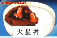 火星丼01