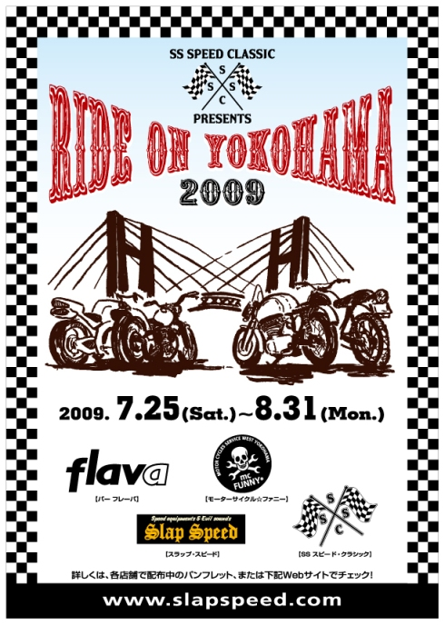RIDE ON YOKOHAMA2009ポスター