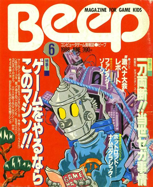 1988年6月号表紙