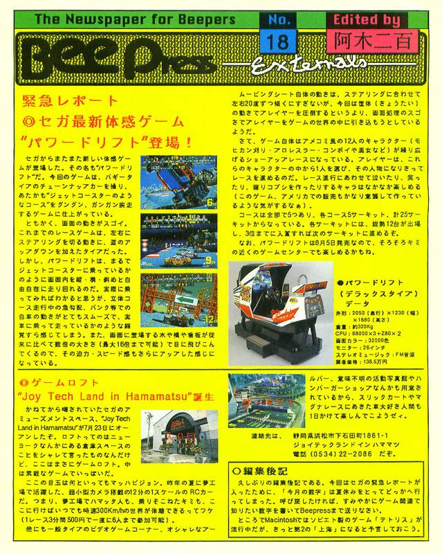 BEEP!198809_p002r.jpg