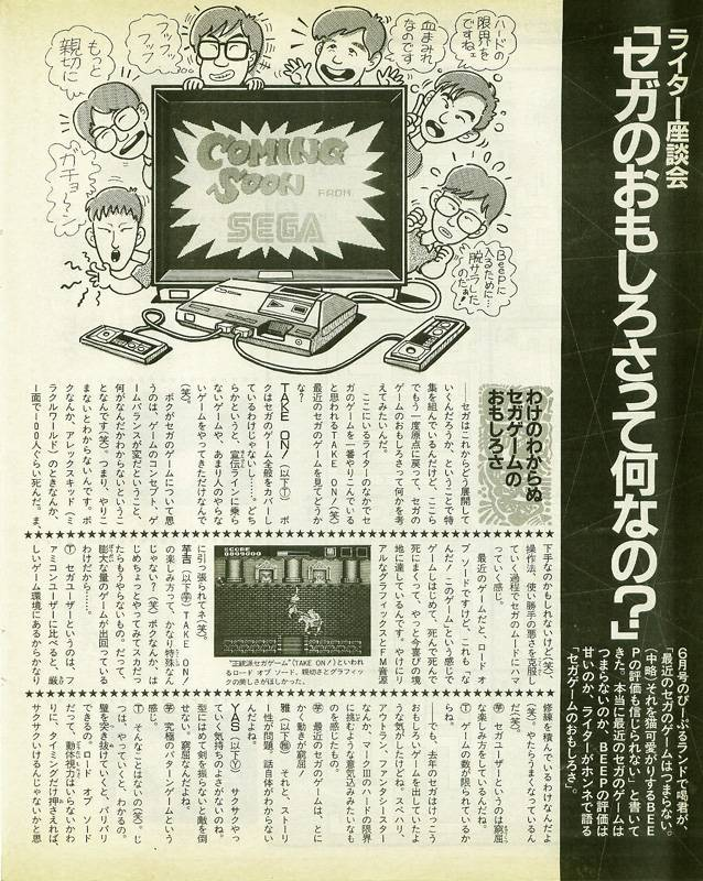 BEEP!198809_p068.jpg