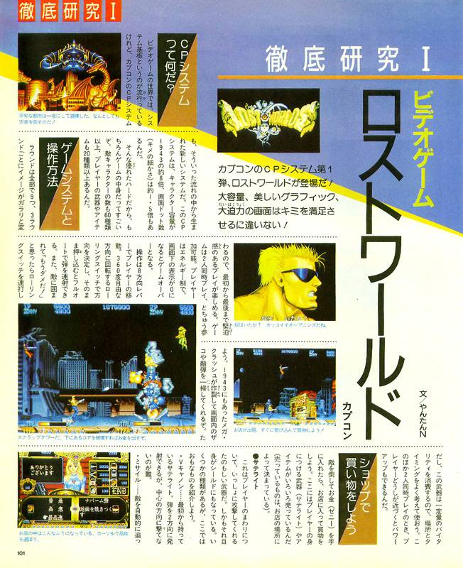 BEEP!198809_p101.jpg