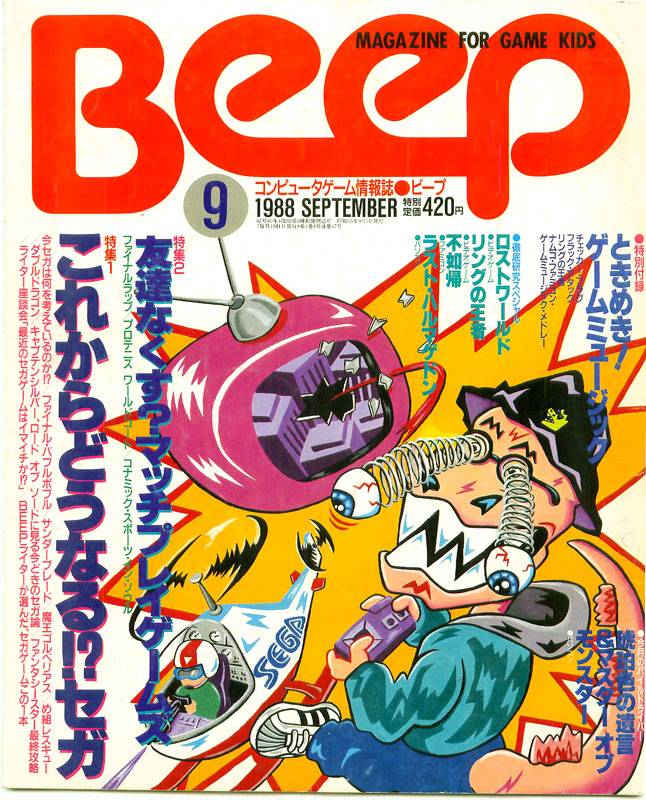 BEEP!198809r.jpg