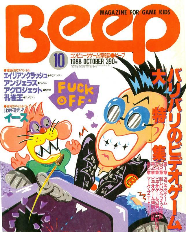 BEEP!198810.jpg