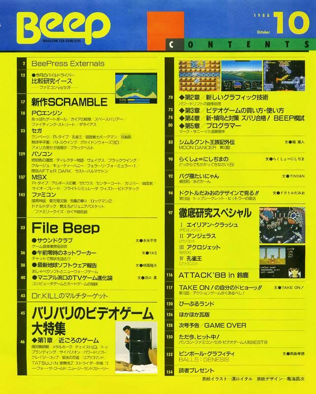 BEEP!198810_p003.jpg
