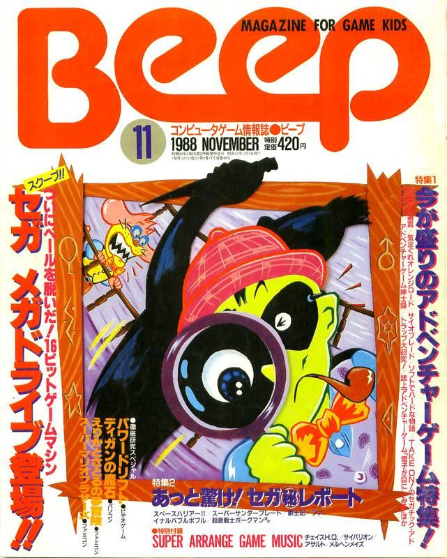BEEP!198811.jpg
