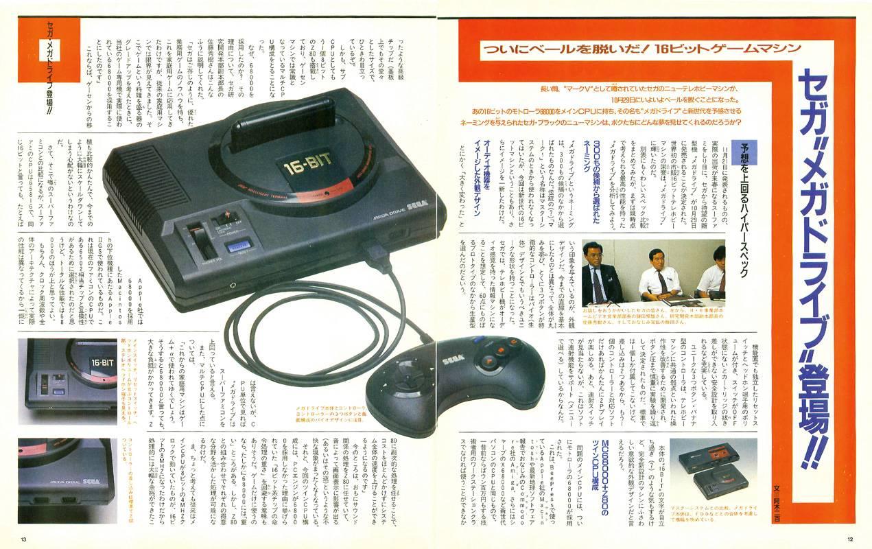 BEEP!198811_p013.jpg