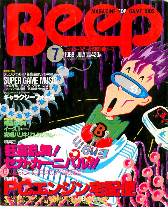 beep_198807.jpg
