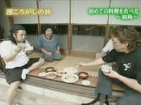 運ころがしの旅再放送-福島でヤーコン料理をいただく