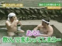 運ころがしの旅再放送-福島の温泉でお酒を