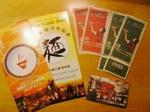 ラーメン博物館の入場券&パンフレット