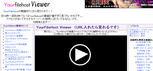 sYourFileHost Viewer