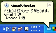 GmailChecker1.jpg