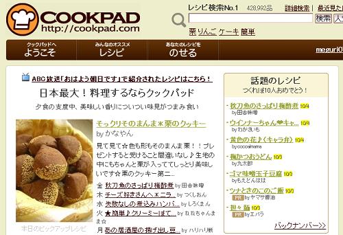 sCOOKPADTOP1.jpg