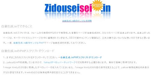 szidouseiseiin1.jpg