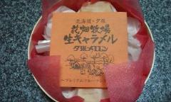 生キャラメル(夕張メロン味)