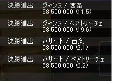賭け52123