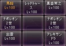 砲2アレキ