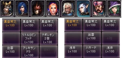 剣闘対戦52919