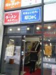 baikouken1230.jpg